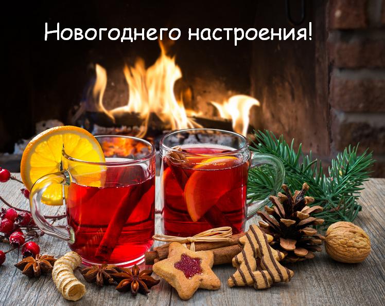 Открытка с пожеланиями новогоднего настроения,новогоднее настроение,чай Открытка картинка открытки картинки новогоднее настроение,пожелания новогоднего настроения,праздничного настроения,открытка картинка новогоднего настроения скачать