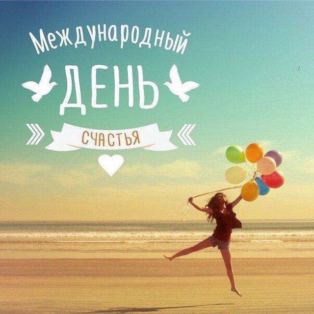 Открытки день счастья,с днём счастья,поздравления на день счастья Картинки открытки  с днём счастья,день счастья,международный день счастья,открытка картинка на день счастья,поздравления с днём счастья,открытка день счастья скачать