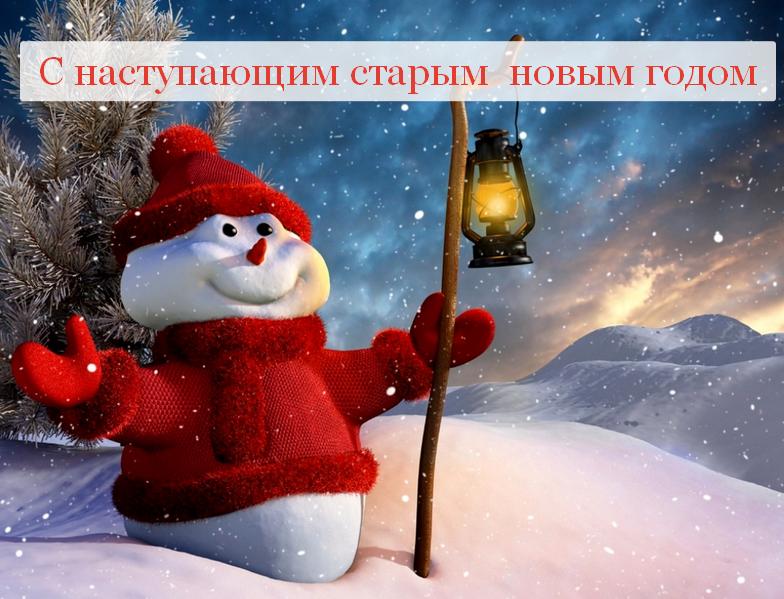 Открытки картинки с наступающим старым новым годом,поздравления,снеговик Открытка открытки картинка картинки с наступающим старым новым годом,в ночь с 13 на 14 января праздник старый новый год,открытка картинка с наступающим старым новым годом