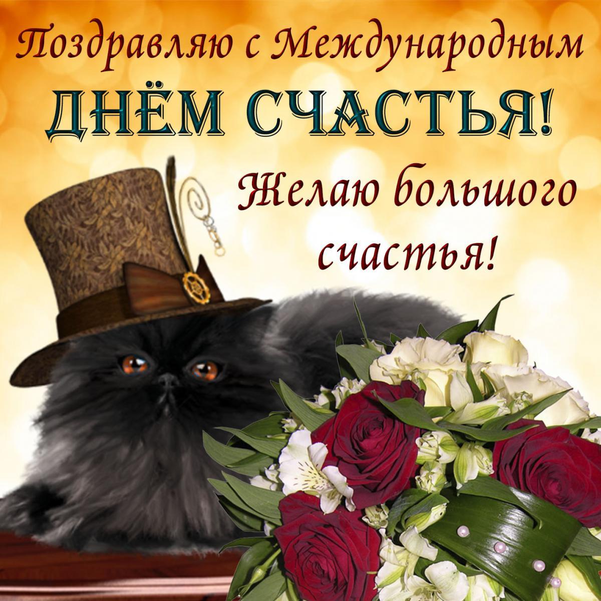 Открытки день счастья,с днём счастья,поздравления на день счастья,кот в шляпе Картинки открыткис днём счастья,день счастья,международный день счастья,открытка картинка на день счастья,поздравления с днём счастья,открытка день счастья скачать