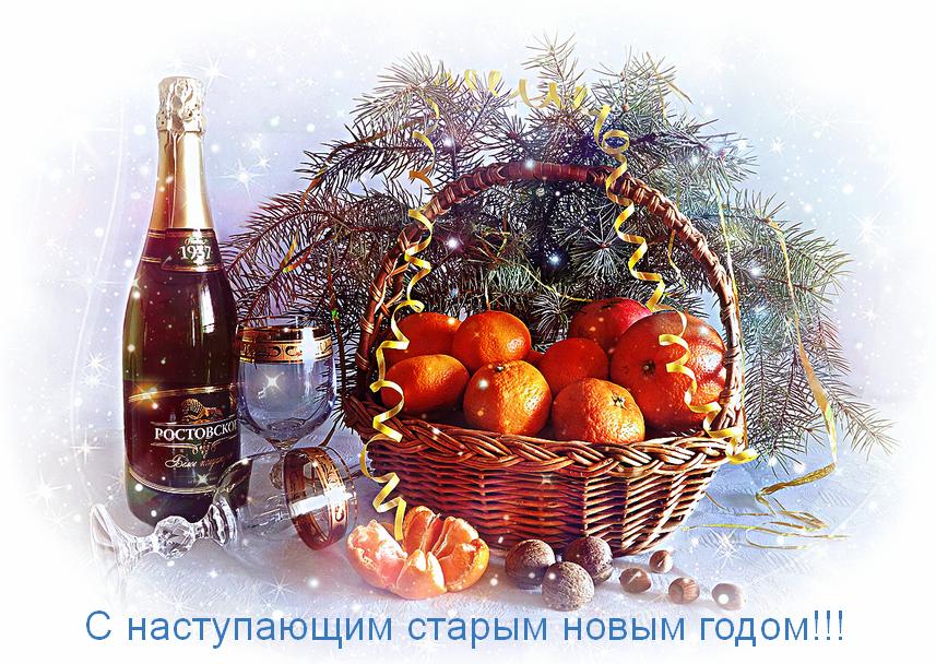 Открытки картинки с наступающим старым новым годом,мандарины в карзине Открытка открытки картинка картинки с наступающим старым новым годом,в ночь с 13 на 14 января праздник старый новый год,открытка картинка с наступающим старым новым годом