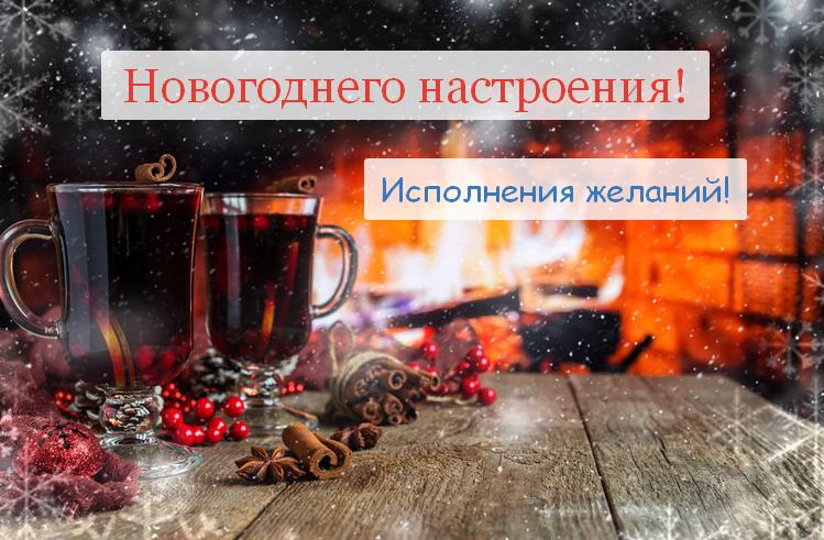 Открытка с пожеланиями новогоднего настроения,новогоднее настроение,камин Открытка картинка открытки картинки новогоднее настроение,пожелания новогоднего настроения,праздничного настроения,открытка картинка новогоднего настроения скачать