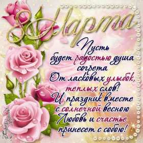 Открытка поздравления в стихах на 8 марта,с 8 марта, 8 марта стихи, Открытка картинка открытки картинки с поздравлениями в стихах на 8 марта,с 8 марта,открытка картинка стихи на 8 марта, поздравление на 8 марта в стихах скачать