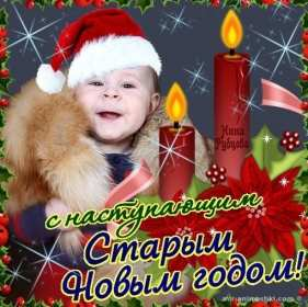 Открытки картинки с наступающим старым новым годом,поздравления,малыш Открытка открытки картинка картинки с наступающим старым новым годом,в ночь с 13 на 14 января праздник старый новый год,открытка картинка с наступающим старым новым годом