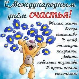 Открытки на международный день счастья,с днём счастья,поздравления Открытки открытка с праздником день счастья,на день счастья,с днём счастья,картинки картинка день счастья,поздравить с днём счастья,красивая открытка с днём счастья