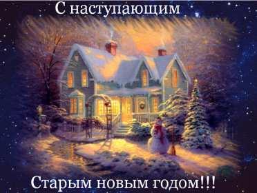 Открытки картинки с наступающим старым новым годом,поздравления,домик Открытка открытки картинка картинки с наступающим старым новым годом,в ночь с 13 на 14 января праздник старый новый год,открытка картинка с наступающим старым новым годом