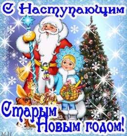 Открытки картинки с наступающим старым новым годом,дед мороз и снегурочка Открытка открытки картинка картинки с наступающим старым новым годом,в ночь с 13 на 14 января праздник старый новый год,открытка картинка с наступающим старым новым годом