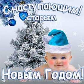 Открытки картинки с наступающим старым новым годом,ребёнок в шапочке Открытка открытки картинка картинки с наступающим старым новым годом,в ночь с 13 на 14 января праздник старый новый год,открытка картинка с наступающим старым новым годом