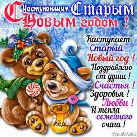 Открытки картинки с наступающим старым новым годом ,мишки с мёдом . Открытка открытки картинка картинки с наступающим старым новым годом,в ночь с 13 на 14 января праздник старый новый год,открытка картинка с наступающим старым новым годом