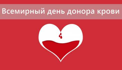 14 июня. Всемирный день донора крови. Красивые открытки на праздник дня донора крови.