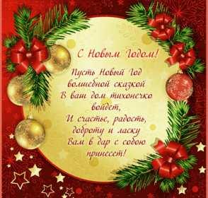 Открытка со стихами на новый год,красивые новогодние стихи . Открытки открытка картинки картинка со стихами на новый год,открытки картинки с новогодними стихами,стихи с новым годом,новогодние поздравления в стихах скачать