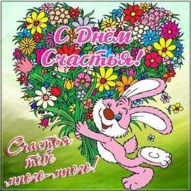 Открытки на международный день счастья,с днём счастья,поздравления,заяц Открытки открытка с праздником день счастья,на день счастья,с днём счастья,картинки картинка день счастья,поздравить с днём счастья,красивая открытка с днём счастья