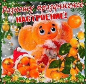 Открытка с пожеланиями новогоднего настроения,чебурашка , мандарины. Открытка картинка открытки картинки новогоднее настроение,пожелания новогоднего настроения,праздничного настроения,открытка картинка новогоднего настроения скачать