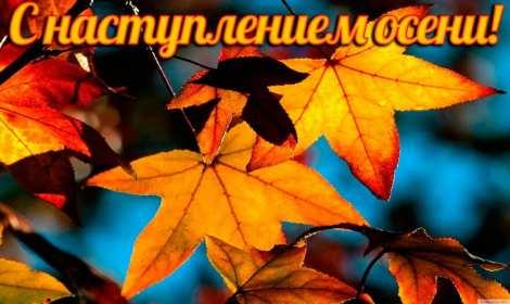Открытка с первым днём осени,с началом осени,с наступлением осени Открытка открытки с началом осени,1 сентября осень,картинка картинки с наступлением осени,первый день осени поздравления,открытка начало осени скачать бесплатно