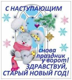 Открытки картинки с наступающим старым новым годом,зайчик в шарфике Открытка открытки картинка картинки с наступающим старым новым годом,в ночь с 13 на 14 января праздник старый новый год,открытка картинка с наступающим старым новым годом
