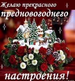 Открытка с пожеланиями новогоднего настроения,новогоднее настроение Открытка картинка открытки картинки новогоднее настроение,пожелания новогоднего настроения,праздничного настроения,открытка картинка новогоднего настроения скачать