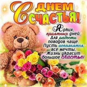 Открытки день счастья,с днём счастья,поздравления на день счастья,мишка,букет роз Картинки открыткис днём счастья,день счастья,международный день счастья,открытка картинка на день счастья,поздравления с днём счастья,открытка день счастья скачать