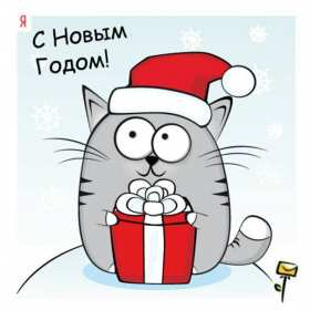 Открытка прикольная с новым годом ,на новый год 31 декабря . Открытка открытки картинки картинка прикольная,прикольные с новым годом,поздравления с новым годом прикольные,смешные,открытка прикольная на новый год скачать бесплатно
