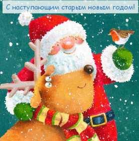 Открытки картинки с наступающим старым новым годом,санта,олень,птичка Открытка открытки картинка картинки с наступающим старым новым годом,в ночь с 13 на 14 января праздник старый новый год,открытка картинка с наступающим старым новым годом