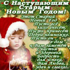 Открытки картинки с наступающим старым новым годом,поздравления Открытка открытки картинка картинки с наступающим старым новым годом,в ночь с 13 на 14 января праздник старый новый год,открытка картинка с наступающим старым новым годом