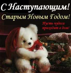 Открытки картинки с наступающим старым новым годом,белый мишка в шапке Открытка открытки картинка картинки с наступающим старым новым годом,в ночь с 13 на 14 января праздник старый новый год,открытка картинка с наступающим старым новым годом