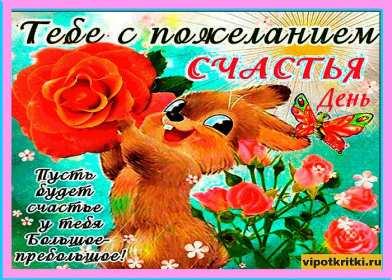 Открытки день счастья,с днём счастья,поздравления на день счастья,заяц Картинки открыткис днём счастья,день счастья,международный день счастья,открытка картинка на день счастья,поздравления с днём счастья,открытка день счастья скачать