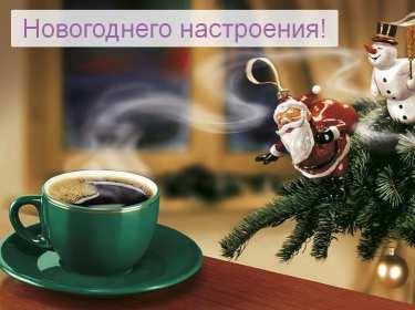 Открытка с пожеланиями новогоднего настроения,новогоднее настроение,кофе Открытка картинка открытки картинки новогоднее настроение,пожелания новогоднего настроения,праздничного настроения,открытка картинка новогоднего настроения скачать