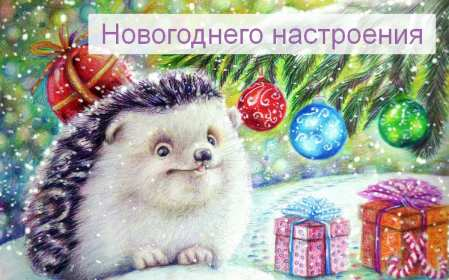 Открытка с пожеланиями новогоднего настроения,милый ёжик,.подарки,ёлка. Открытка картинка открытки картинки новогоднее настроение,пожелания новогоднего настроения,праздничного настроения,открытка картинка новогоднего настроения скачать