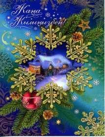 Открытки с новым годом на казахском языке жана жыл,поздравления Открытки открытка картинки картинка с новым годом на казахском языке жана жыл,поздравления с новым годом на казахском языке,открытка новогодняя жана жыл скачать